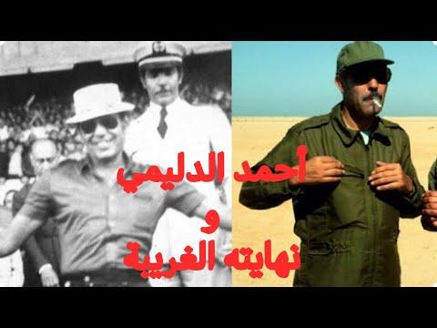 الجنرال الدليمي...لغز حيّر المغاربة