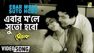 Video Ebar Mole Suto Hobo | Mouchak | Bengali Movie Song | Manna Dey download MP3, 3GP, MP4, WEBM, AVI, FLV Oktober 2018