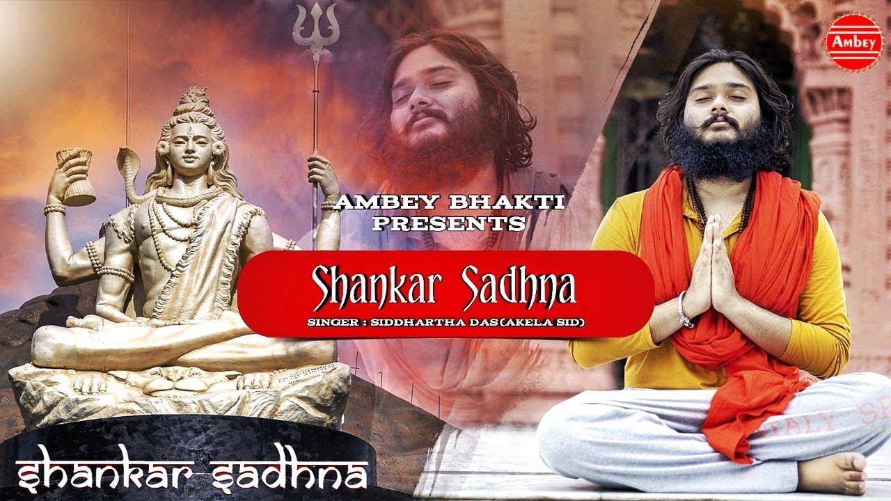 Shankar Sadhna - Official Video Song - Bhole Baba New Song - Siddhartha Das @Ambey Bhakti
