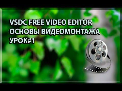 VSDC VIDEO EDITOR - как обрезать видео, основы монтажа