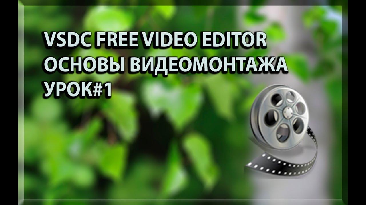 редактор фото обрезать фото