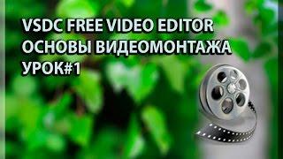 VSDC VIDEO EDITOR - как обрезать видео, основы монтажа(Обучение основам монтажа в программе VSDC Free Video Editor. Ставь лайк, подписывайся на канал, чтобы не пропустить..., 2016-03-05T17:03:06.000Z)