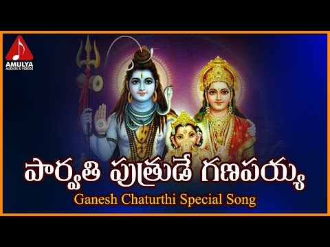 Super Hit Telugu Devotional Songs Of Lord Ganesh | Parvathi Putrude Ganapayya Devotional Folk Song