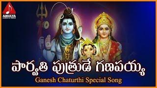Super Hit Telugu Devotional Songs of Lord Ganesh | Parvathi Putrude Ganapayya Devotional Folk Song