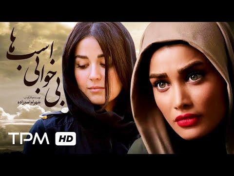 فیلم ایرانی بی خوابی اسب ها | Persian Movie The Insomnia Of Horses