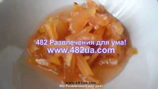 Айва, Варенье, оригинальный рецепт, 482 развлечения для ума!