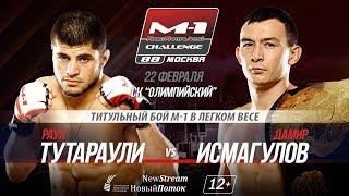 Официальное промо турнира M-1 Challenge 88, 22 февраля, Москва
