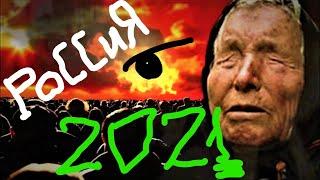 Предсказания на 2021 год для России и Мира