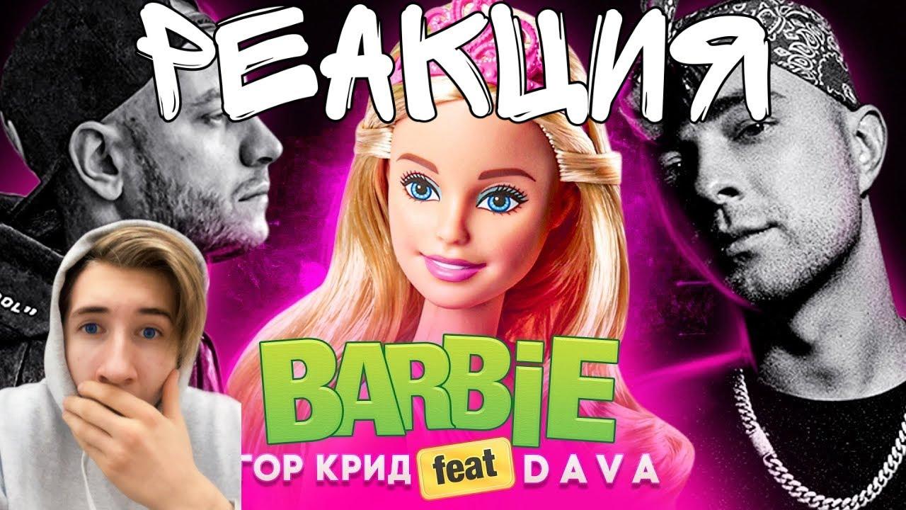 Егор Крид feat. DAVA - Барби (Home video, 2020) - Альбом «58» /Реакция на Егор Крид feat. DAVA-Барби