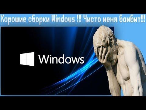 Хорошие сборки Windows !!! Чисто меня бомбит!!!