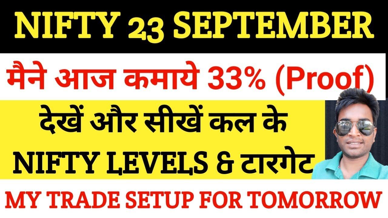 nifty tomorrow 23 september 2020 | nifty tomorrow prediction | nifty option trading strategy |target