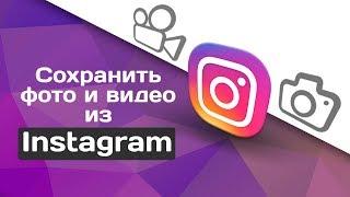 Как сохранить фото и видео с Instagram - скачивать с инстаграм - сохранить фото и видео в галерею