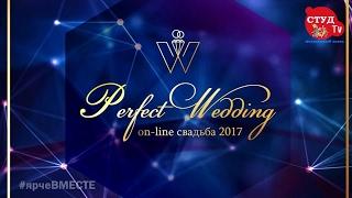 Perfect Wedding 2017 Бобруйск