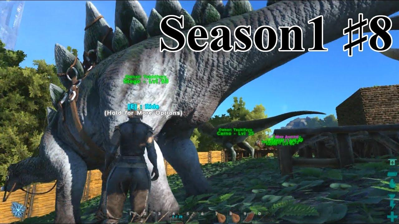 テイム ステゴサウルス