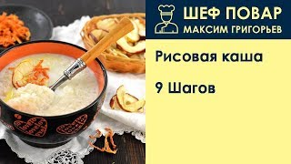 Рисовая каша . Рецепт от шеф повара Максима Григорьева