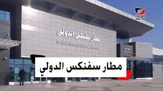 شاهد مطار سفنكس الدولي .. أقرب مطار للأهرامات والمتحف الكبير