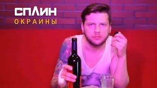 СПЛИН — Окраины [Клип]