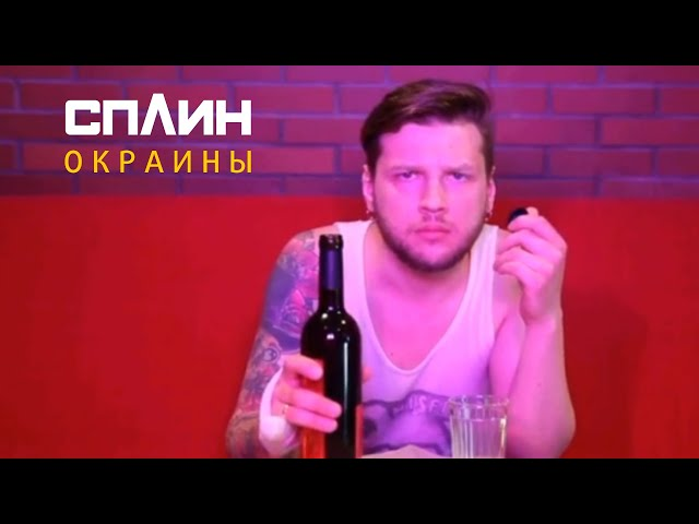Сплин - Окраины