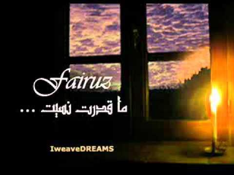 Fairuz فيروز رجعت ليالي زمان Layali Zaman