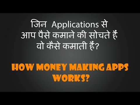 How money making applications works in detail.