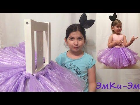 Как сделать юбку из мешка