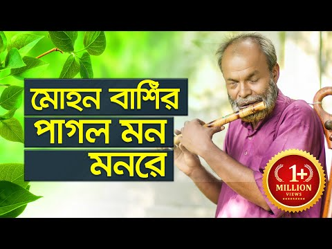 বাশির-সুর- -পাগল-মন-মনরে-মন-কেন-এতো-কথা-বলে- -মোহন-সরকার-বাশির-সুর- -2019