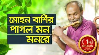 বাশির সুর | পাগল মন মনরে মন কেন এতো কথা বলে | মোহন সরকার বাশির সুর | 2019