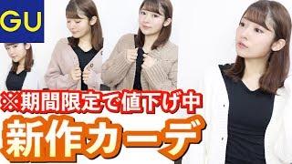 【GU新作】※早めに見て※購入品紹介!カーディガンが9/20までお買い得! thumbnail