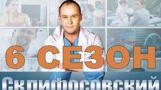 Сериал Склифосовский 6 сезон Дата Выхода, анонс, премьера, трейлер HD