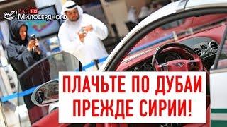 Плачьте по Дубаи прежде Сирии! ᴴᴰ