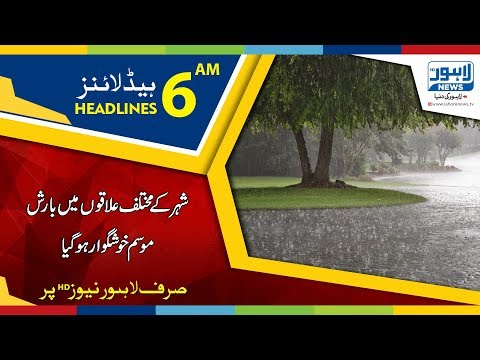 06 AM Headlines Lahore News HD - 27 July 2018