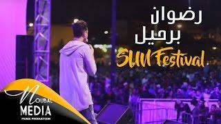 RedOne Berhil - Sun Festival (Marrakech) | 2016 | رضوان برحيل ـ حفل مراكش