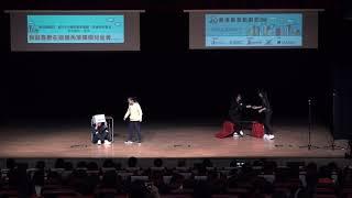 Publication Date: 2019-06-04 | Video Title: 創意戲劇節2019 優勝演出 - 寶血會上智英文書院