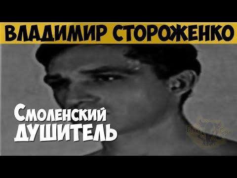 Владимир Стороженко. Серийный убийца, маньяк. Смоленский душитель