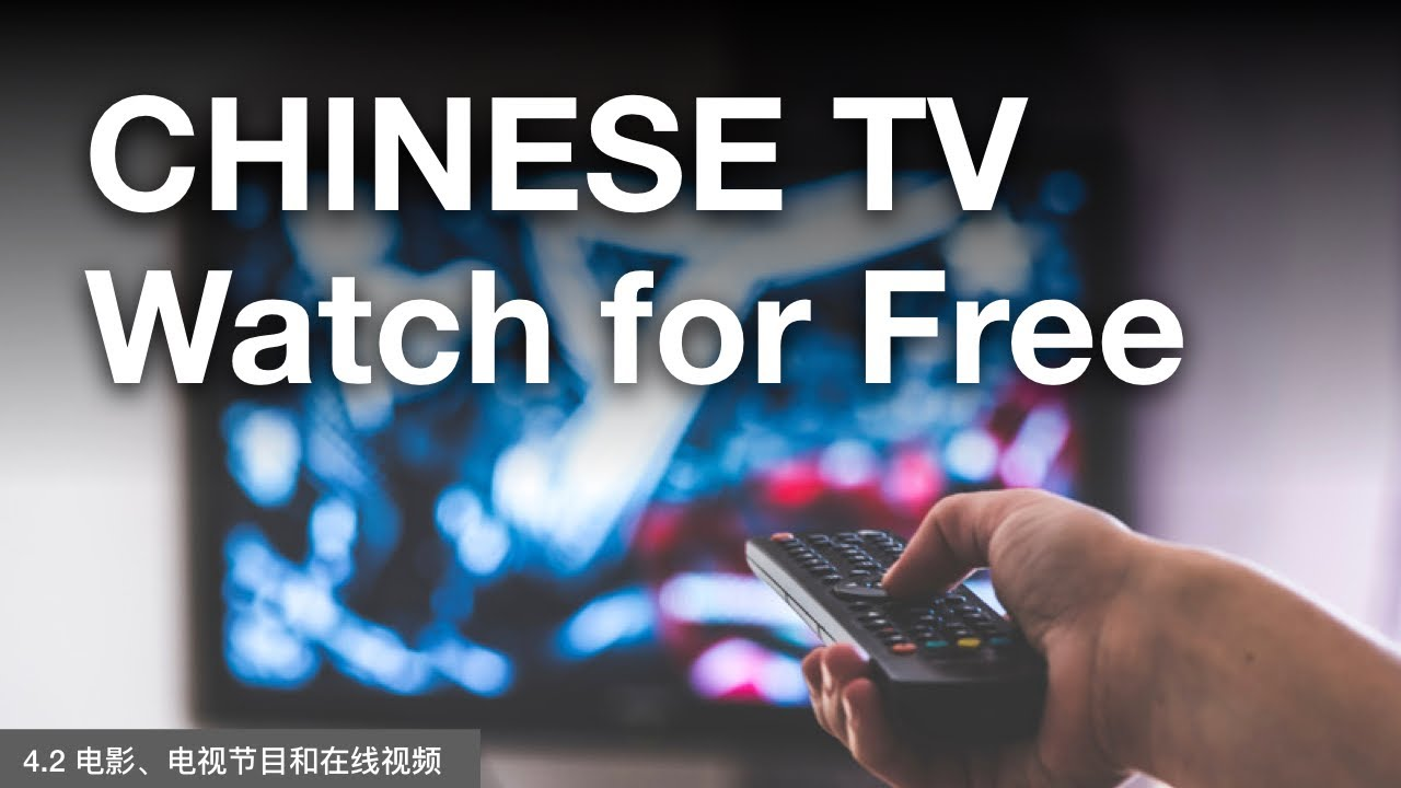 A Guide To Watching Chinese Tv Shows Movies Documentaries Vlogs Etc Youtube