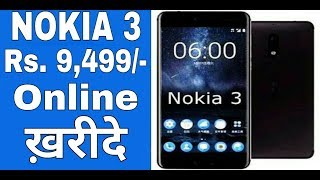 NOKIA 3 Android Smartphone Available Online in India | Price | Specification | Features | Croma.com