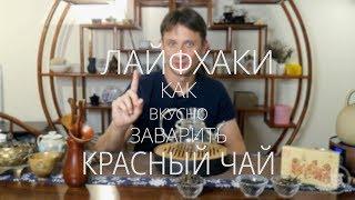 Как вкусно заварить красный чай? Podarkivostoka