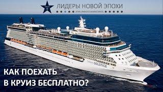 Обзор лайнера Celebrity Silhouette 5 - приглашаем на борт!!!(, 2016-01-22T14:09:51.000Z)