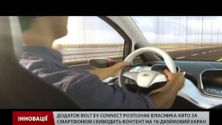 Новий електрокар Chevrolet Bolt