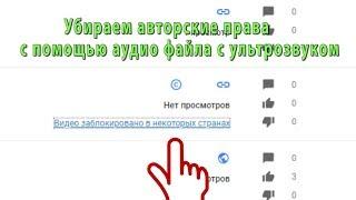 Как убрать авторские права из видео((при помощи аудио файла 19 кГц