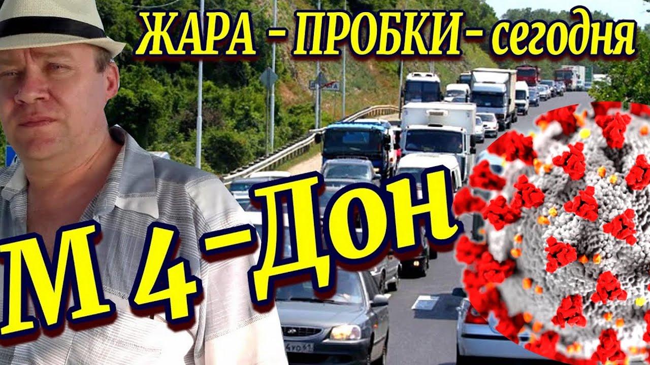 Чудовищные пробки! Дорога на чёрное море. М-4 Дон.