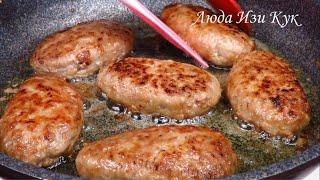 Вкусные ДОМАШНИЕ КОТЛЕТЫ из мясного фарша БЫСТРЫЙ ОБЕД как приготовить котлеты Люда Изи Кук мясо