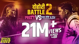dohori-battle-2-official-video-prakash-saput-vs-preeti-ale-2019