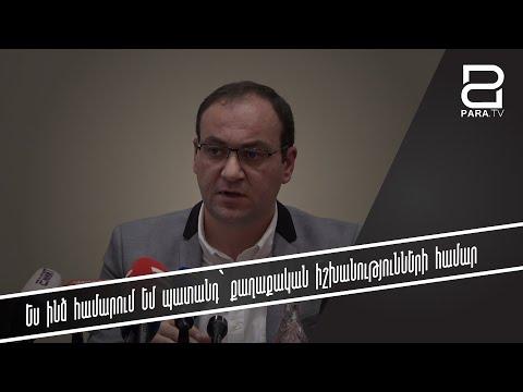 «Ես ինձ համարում եմ պատանդ` քաղաքական իշխանությունների համար»․ Արսեն Բաբայան