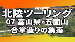 Motovlog#028 北陸ツーリング07 富山県・五箇山合掌造りの集落 ELIMINATOR250V thumbnail