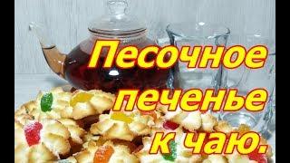 Песочное печенье Курабье с цукатами к чаю. Видео рецепт. English Subtitles