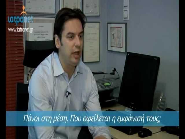 Fysiotek-Αντιμετωπίστε τους πόνους άφοβα! (part 4)