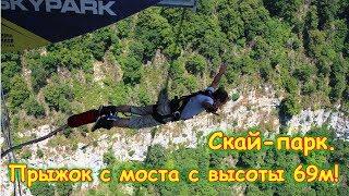 Скай-парк. Банджи - прыжок с моста 69м. Это невероятные ощущения! (06.18г.) Семья Бровченко.