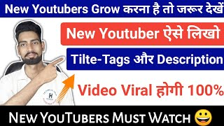 Grow Youtube Channel Fast 2018 | Titles-Tags Or Description ऐसे लिखो Video Viral होगी 100%