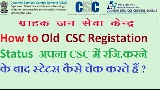 New CSC Id आ गया//New CSC Center Status Check कैसे करें